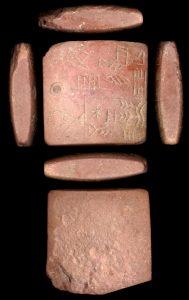 Sumeriskt affärsdokument där en bit land bytt ägare för 5000 år sedan.